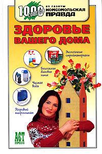 """Купить книгу """"Здоровье вашего дома"""""""