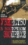 """Фото книги """"Убийство в Восточном экспрессе. Смерть на Ниле"""""""