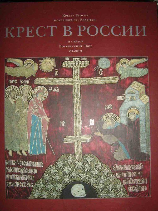 """Купить книгу """"Крест в России"""""""