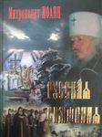 Русская симфония. Митрополит Иоанн