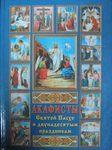 Акафисты Святой Пасхе и двунадесятым праздникам