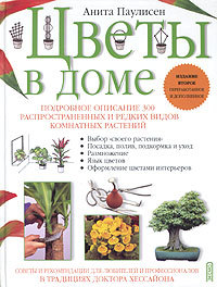 """Купить книгу """"Цветы в доме"""""""