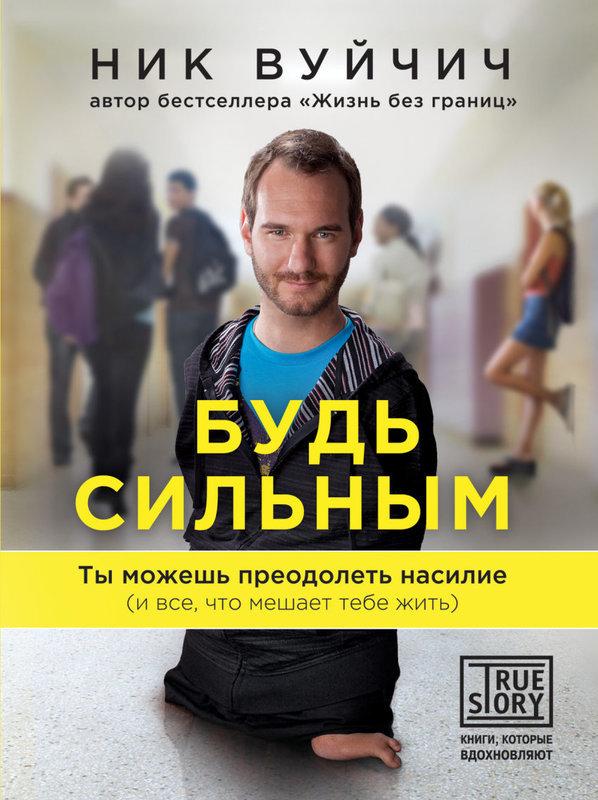 """Купить книгу """"Будь сильным. Ты можешь преодолеть насилие (и все, что мешает тебе жить)"""""""