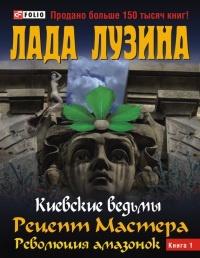 """Купить книгу """"Рецепт Мастера. Революция амазонок. В 2 книгах. Книга 1"""""""