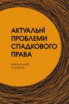 Актуальні проблеми спадкового права. Навчальний посібник рекомендовано МОН України
