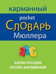 Англо-русский, русско-английский карманный словарь Мюллера / English-Russian Russian-English Muller Pocket Dictionary