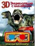 """Фото книги """"Опасные динозавры"""""""