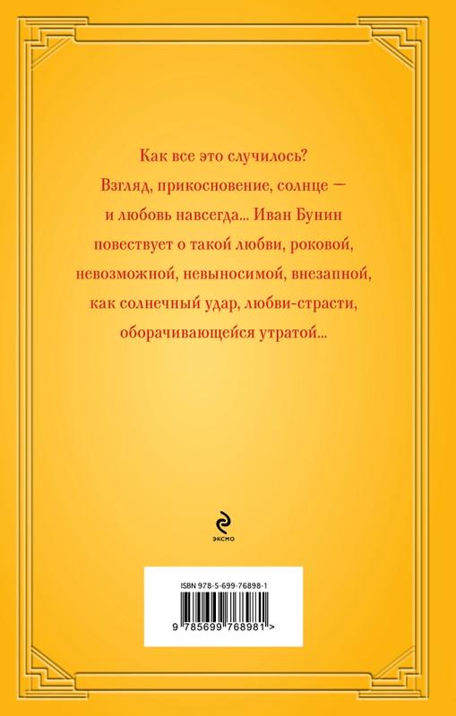 """Купить книгу """"Солнечный удар"""""""