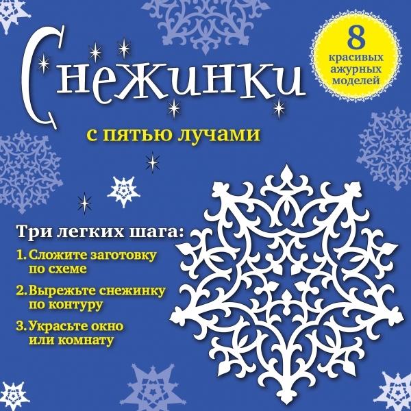 """Купить книгу """"Снежинки с пятью лучами. Набор для вырезания №4"""""""
