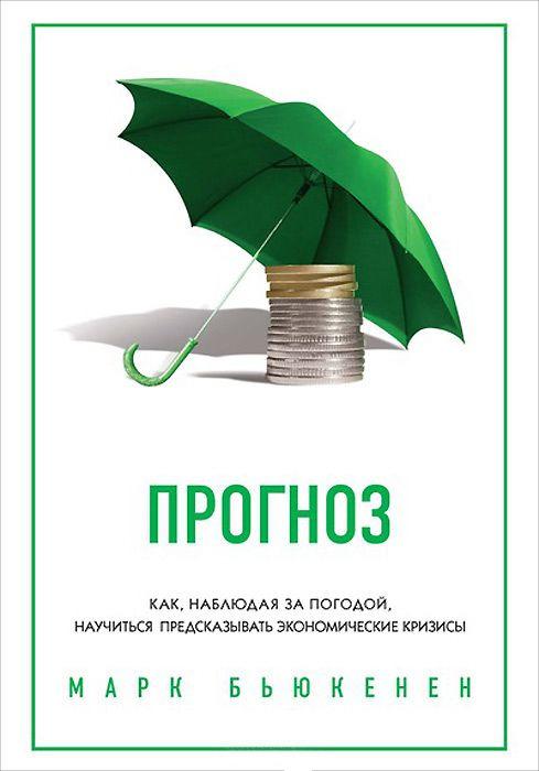 """Купить книгу """"Прогноз. Как, наблюдая за погодой, научиться предсказывать экономические кризисы"""""""