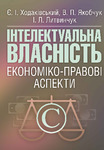 Інтелектуальна власність: економіко-правові аспекти - купить и читать книгу