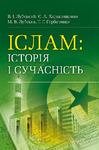 Іслам: історія і сучасність