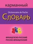 Французско-русский, русско-французский карманный словарь / Francais-russe russe-francais dictionnaire de poche