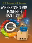"""Фото книги """"Маркетингова товарна політика"""""""