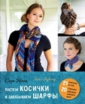 Плетем косички и завязываем шарфы