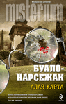 Обложки книг Буало-Нарсежак