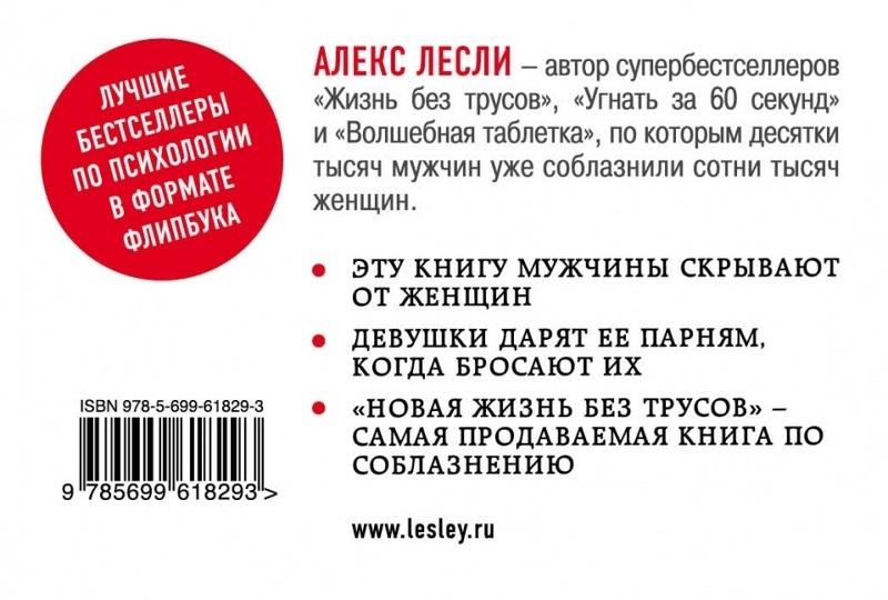 """Купить книгу """"Новая жжизнь без трусов"""""""