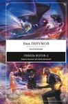 """Обложка книги """"Гибель Богов - 2. Первая дилогия"""""""