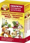 Секреты народных целителей. Целительная сила уксуса, чеснока, меда, соды (комплект из 4 книг)