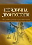 Юридична деонтологія. Для підготовки до іспитів