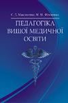 Педагогіка вищої медичної освіти - купити і читати книгу