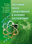 Системний підхід і моделювання в наукових дослідженнях