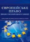 Європейське право (право Європейського Союзу). Для підготовки до іспитів