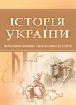 Історія України. Для підготовки до іспитів