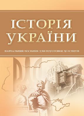 Історія України. Для підготовки до іспитів - купить и читать книгу