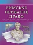 Римське приватне право. Для підготовки до іспитів