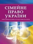 Сімейне право України. Для підготовки до іспитів