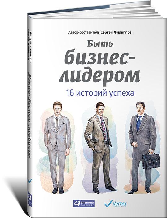 """Купить книгу """"Быть бизнес-лидером. 16 историй успеха"""""""