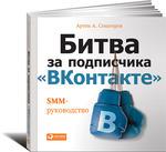 Битва за подписчика 'ВКонтакте'. SMM-руководство