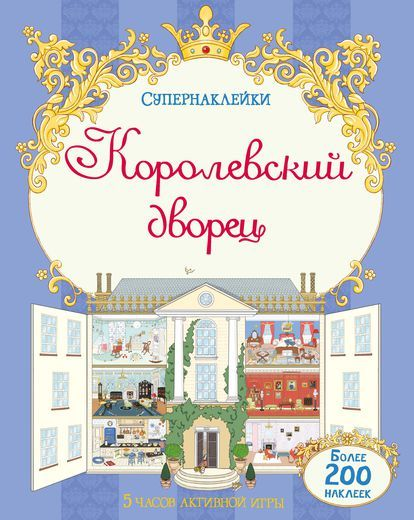 Королевский дворец - купить и читать книгу