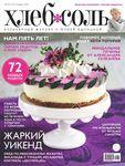 """Фото книги """"ХлебСоль, № 9, ноябрь 2014"""""""