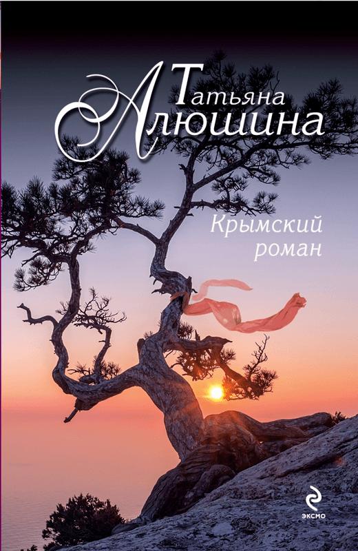 """Купить книгу """"Крымский роман"""""""