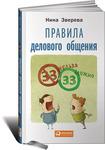 Правила делового общения. 33 'нельзя' и 33 'можно'