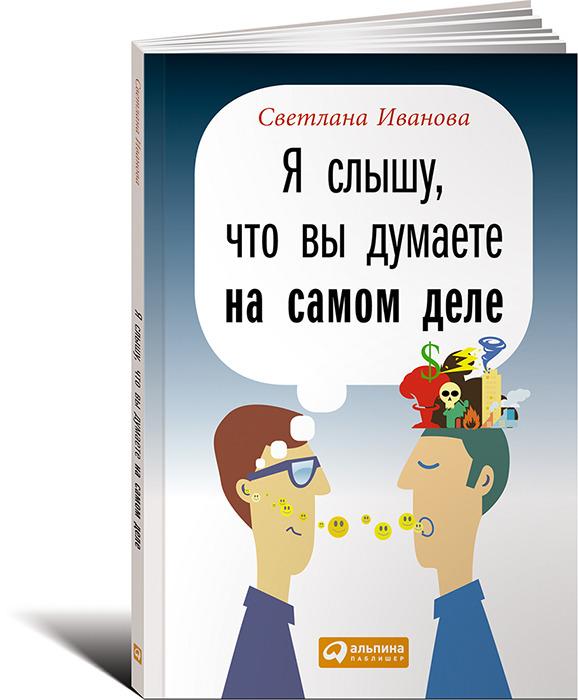 """Купить книгу """"Я слышу, что вы думаете на самом деле"""""""