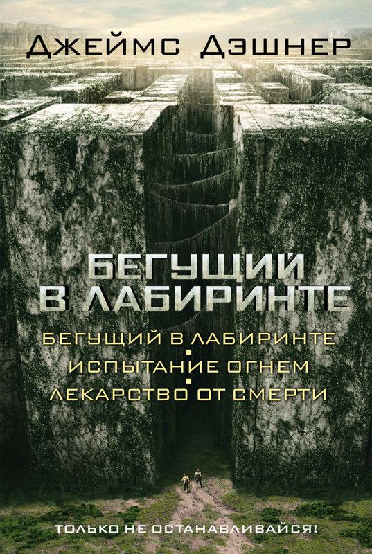 """Купить книгу """"Бегущий в Лабиринте. Испытание огнем. Лекарство от смерти"""""""