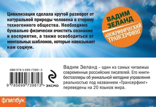 """Купить книгу """"Апокрифический Трансерфинг - 2. Освобождаем восприятие. Начинаем видеть, куда идти"""""""