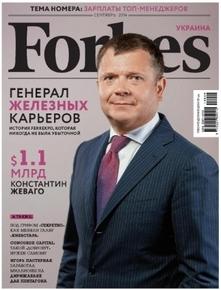 "Купить книгу ""Forbes (сентябрь 2014)"""