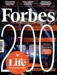 """Обложка книги """"Forbes (Ноябрь 2014)"""""""