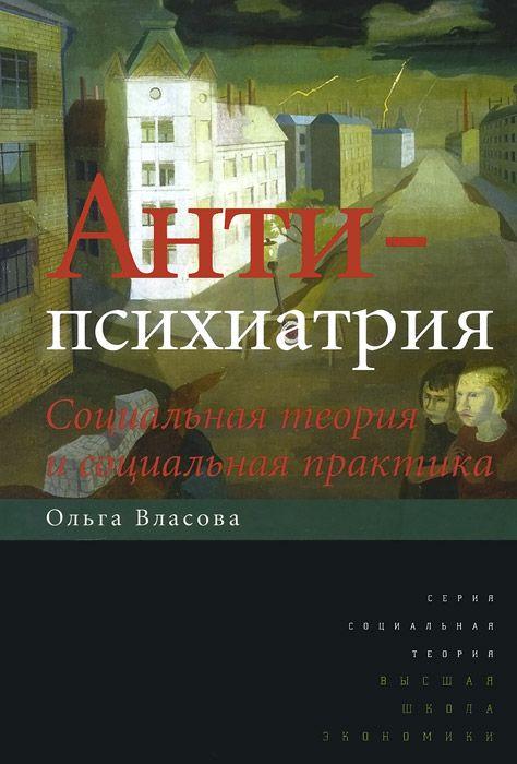 """Купить книгу """"Антипсихиатрия. Социальная теория и социальная практика"""""""