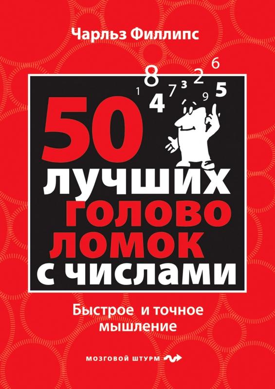 """Купить книгу """"50 лучших головоломок с числами. Быстрое и точное мышление"""""""