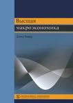 Высшая макроэкономика. Учебник