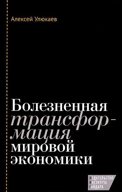 """Купить книгу """"Болезненная трансформация мировой экономики"""""""