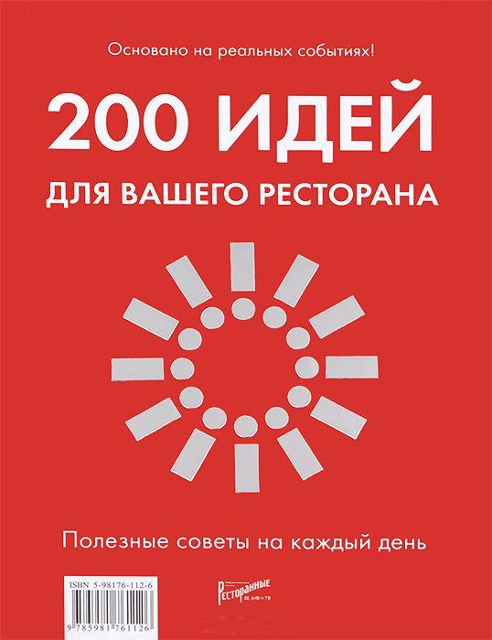 """Купить книгу """"200 идей для вашего ресторана. Полезные советы на каждый день"""""""