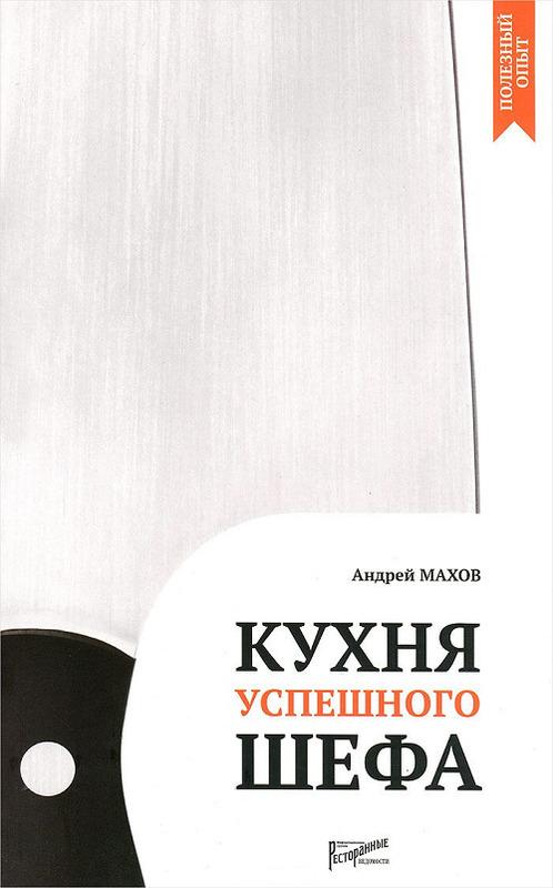 """Купить книгу """"Кухня успешного шефа"""""""