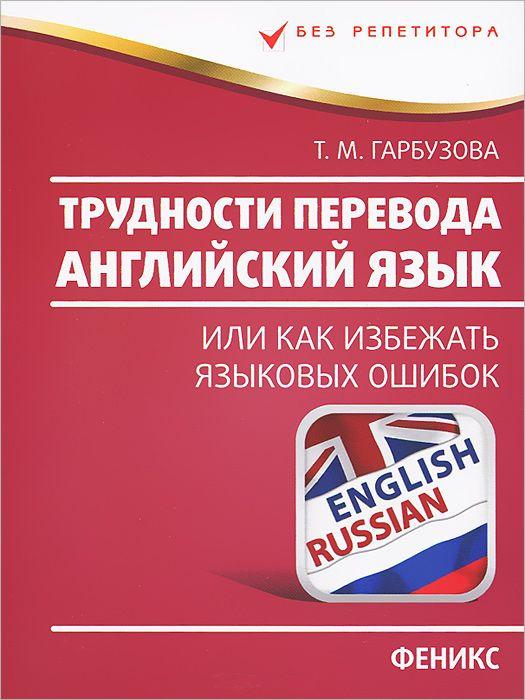 """Купить книгу """"Английский язык. Трудности перевода, или Как избежать языковых ошибок"""""""