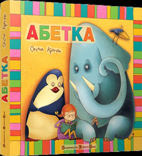 "Купить книгу ""Абетка"""